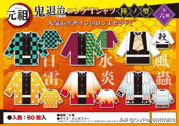 逼集英社註冊「鬼滅花紋」,那些瘋狂蹭熱點的日本商家